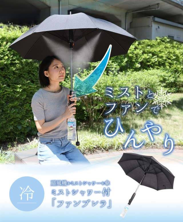 Japan launches a 1.3-meter misting fan with 4 AA batteries - Photo 1.