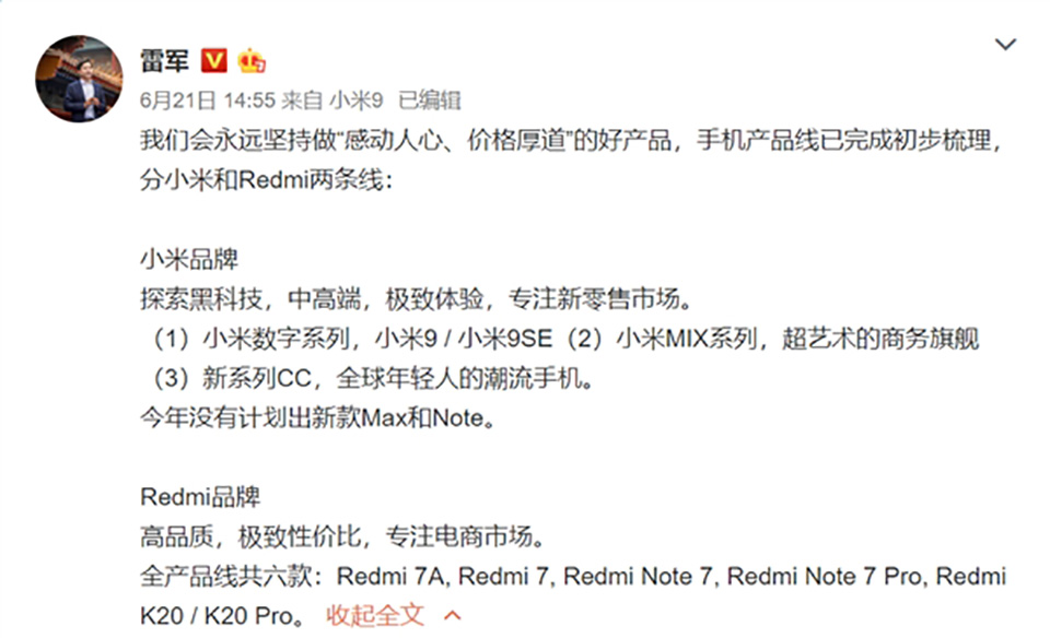 Sforum - The latest technology information page khong-co-Redmi-Max-2 Chairman Redmi confirmed that no Redmi Max will be released with big screen and huge battery this year.