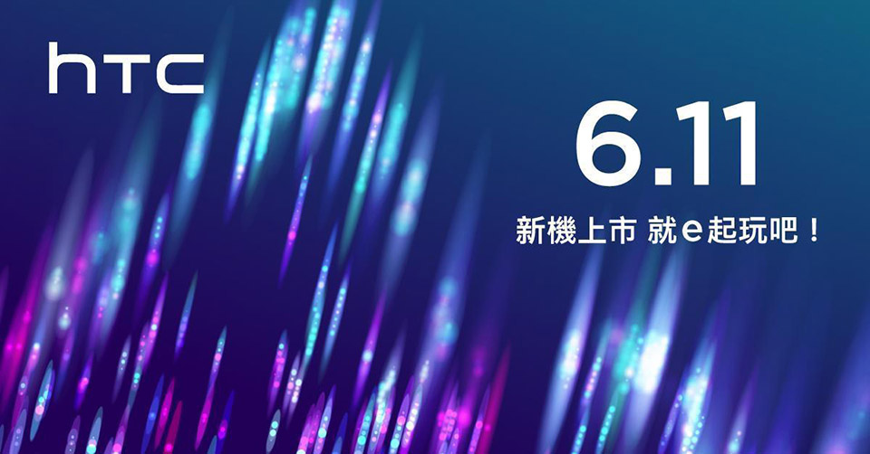 Sforum - Latest technology information page HTC-U19e-launch-invite-1 HTC launched tesaer about the June 11 event, will launch the HTC U19e smartphone?