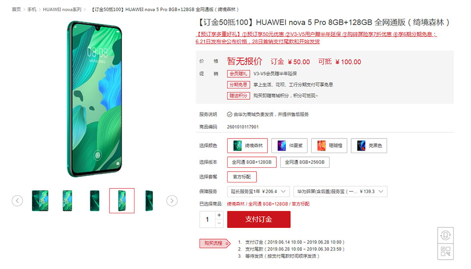 Sforum - Latest technology information page huawei-nova-5-pro-1 Huawei Nova 5 Pro has received the configuration: Kirin 980, RAM 8GB, 40W fast charger