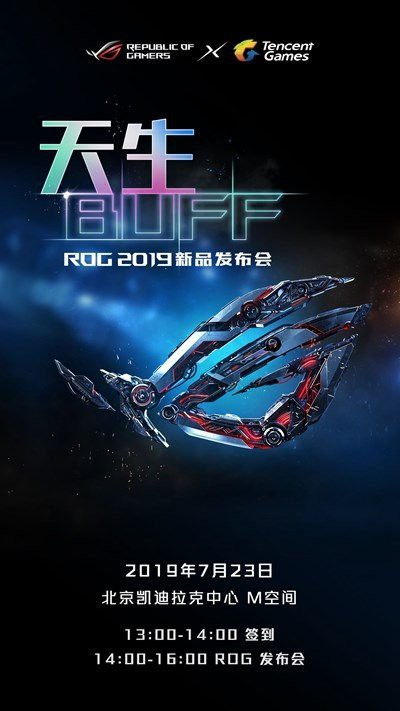 ASUS confirmed ROG Phone 2 will be released on July 23, cooperating with Tencent to enhance the gaming experience - Photo 1.