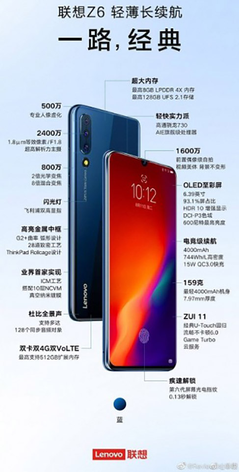Sforum - Latest technology information page - Lenovo-Z6 Lenovo Z6 reveals detailed configuration parameters before the official launch date