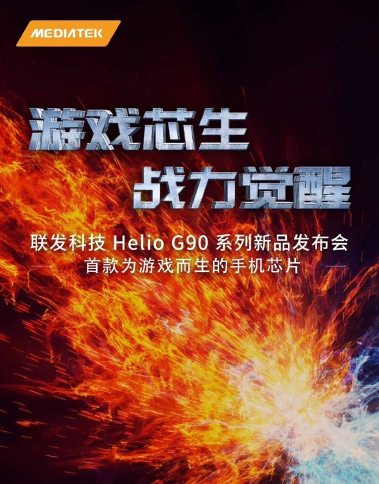 Sforum - Latest technology information page Helio-G90 MediaTek is about to unveil the Helio G90 chipset, focusing on mobile games
