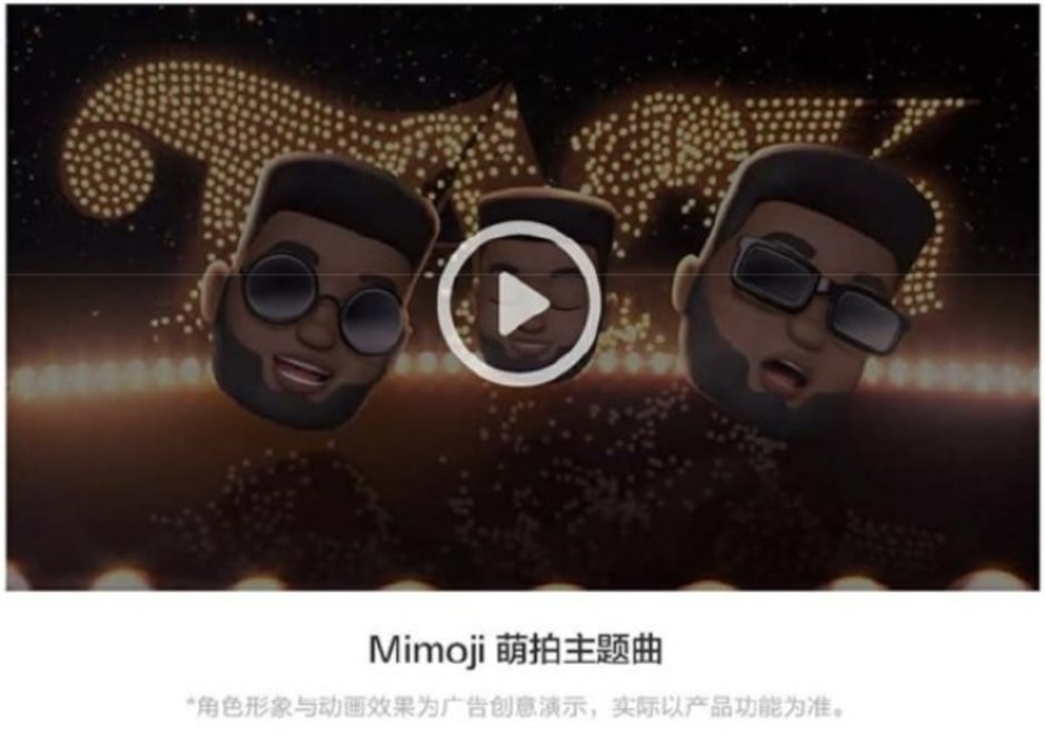 This Apple Music Memoji ad was used by Xiaomi to promote its similar Mimoji feature