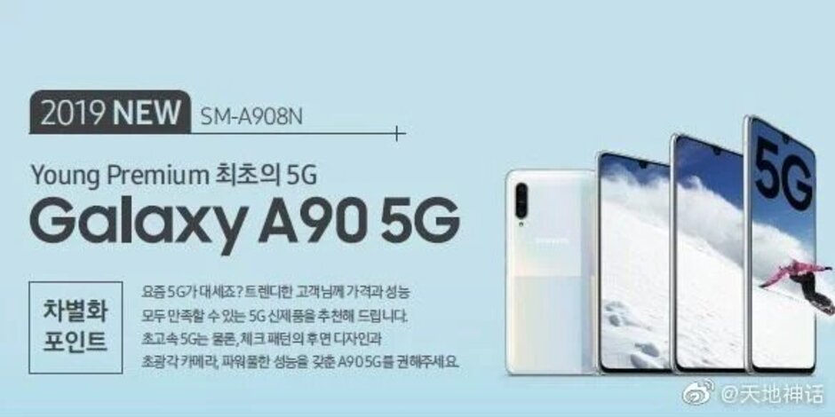 Teaser leaks for the Samsung Galaxy A90 5G - Teaser leaks for the phone that will be one of the cheapest 5G handsets available