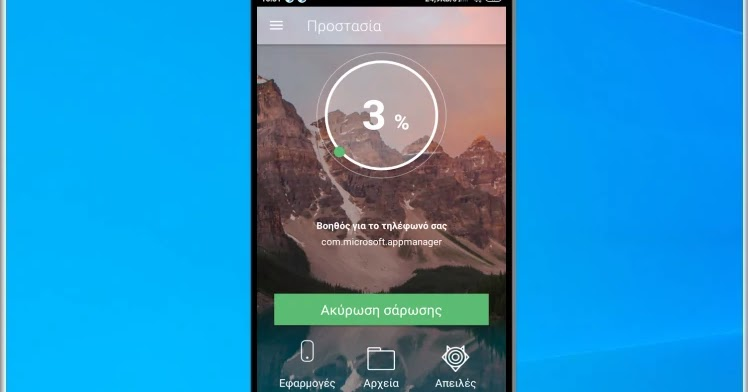 Panda Mobile Security: The best free protection app for your mobile