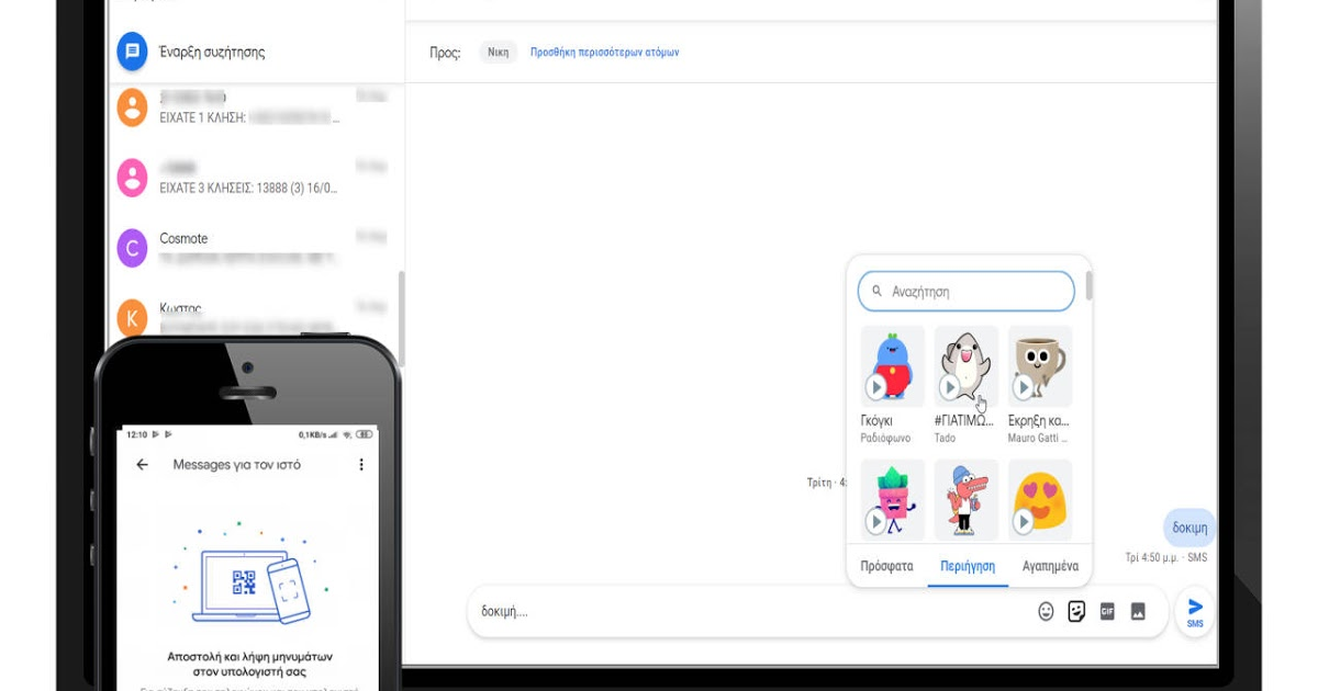 Android Messages: Google's official messaging app (SMS, MMS)