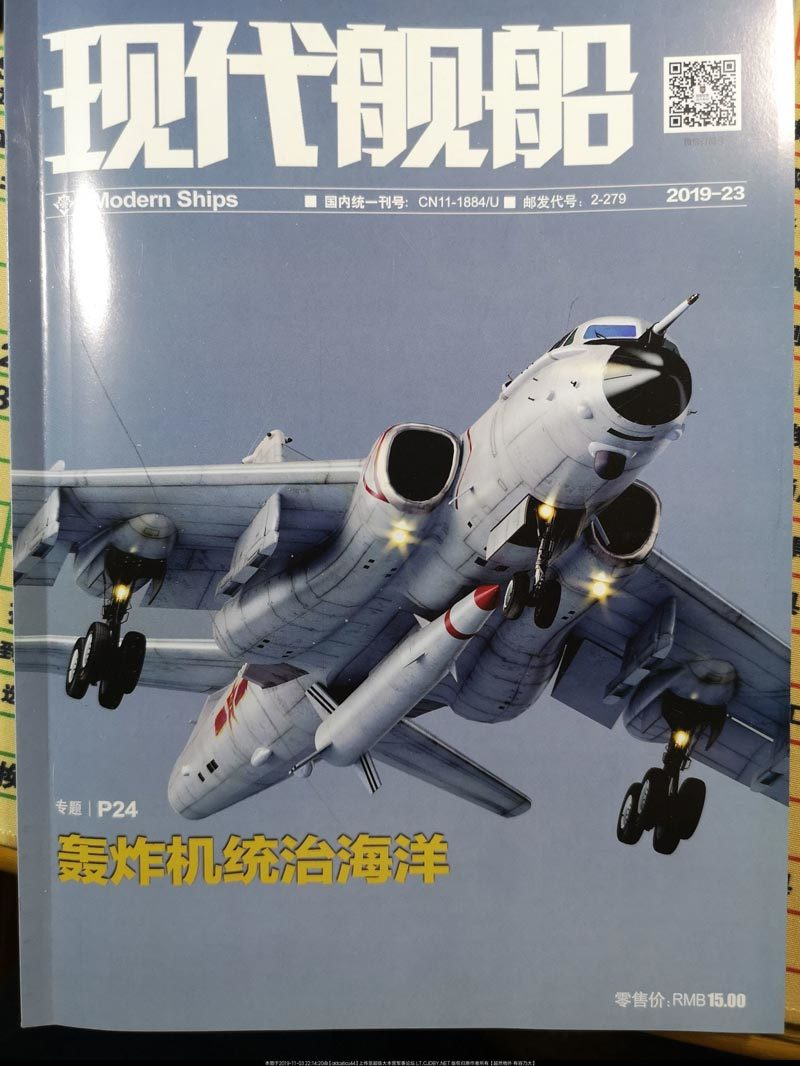 China's airborne ballistic missile launch