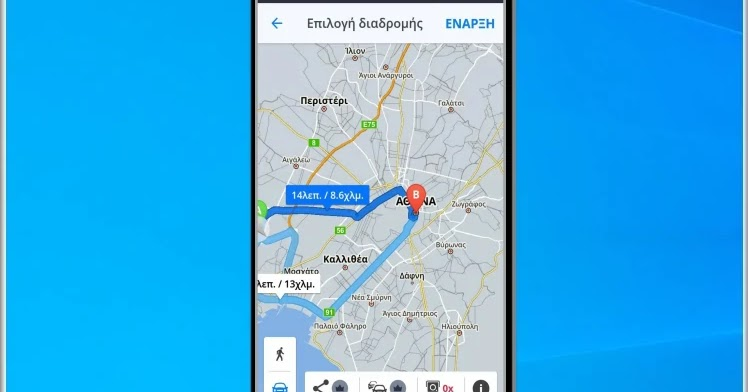 GPS Navigation and Sygi Maps: The most advanced GPS navigation application for Android