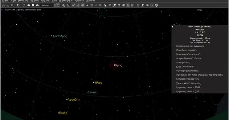 KStars: Free astronomy program for professionals and amateurs