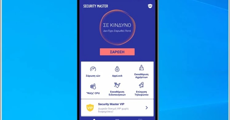 Security Master: The ultimate protection for your mobile