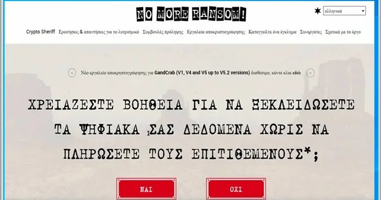 No More Ransom: The dedicated Ransomware help and update website
