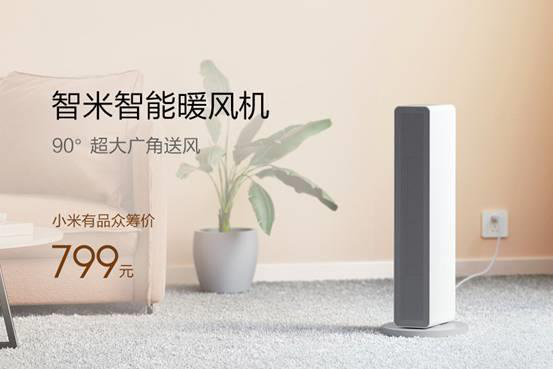 Xiaomi launched Smartmi Smart heater: Voice control, capacity 2000W, price 2.6 million - Photo 1.