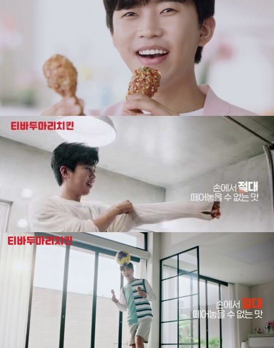 Youngwoong Lim, full-fledged release of chicken brand advertisement...  I want to eat chicken