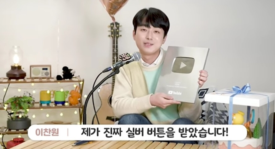 """'240,000 subscribers' Lee Chan-won, silver button unboxing...  """"You have to keep it for life"""""""