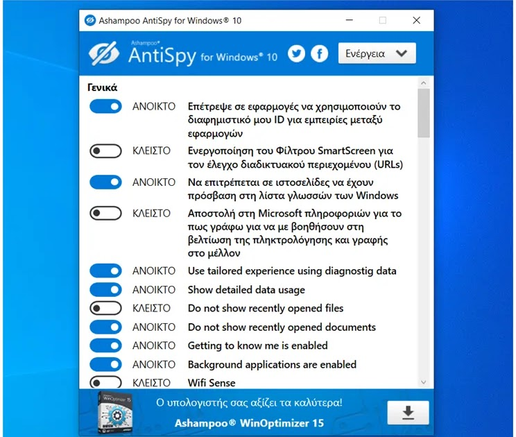 AntiSpy for Windows 10: Decide for yourself what Windows 10 needs to know about you