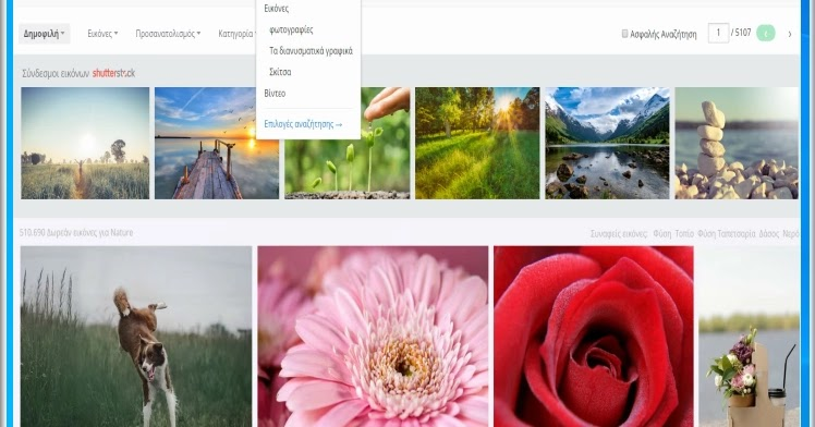 Pixabay: Search, download, share and even use images for business use