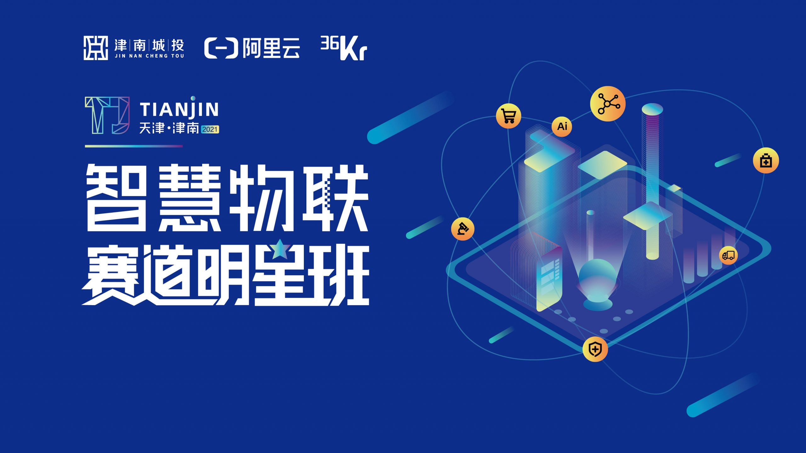 Tianjin Smart Things League Road Star Class Gathering丨When the capital is frenzied, how can enterprises catch the ride of the Smart Things at high speed