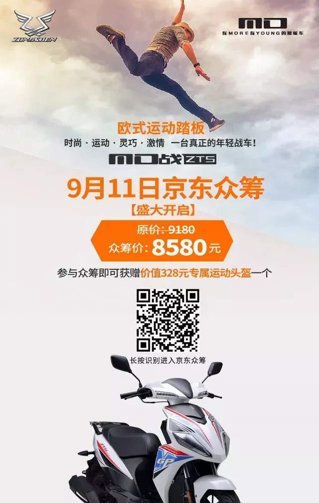 MO and crowdfunding started, the brand-new Zongshen State Four EFI platform