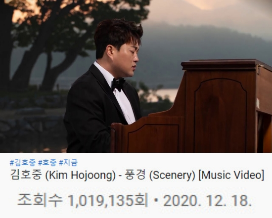 Hojoong Kim, surpassed 1 million views on YouTube for'Landscape' song video