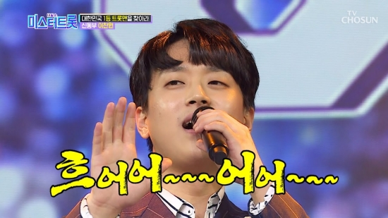 'Chantobaegi' Lee Chan-won, the best stage is the best character
