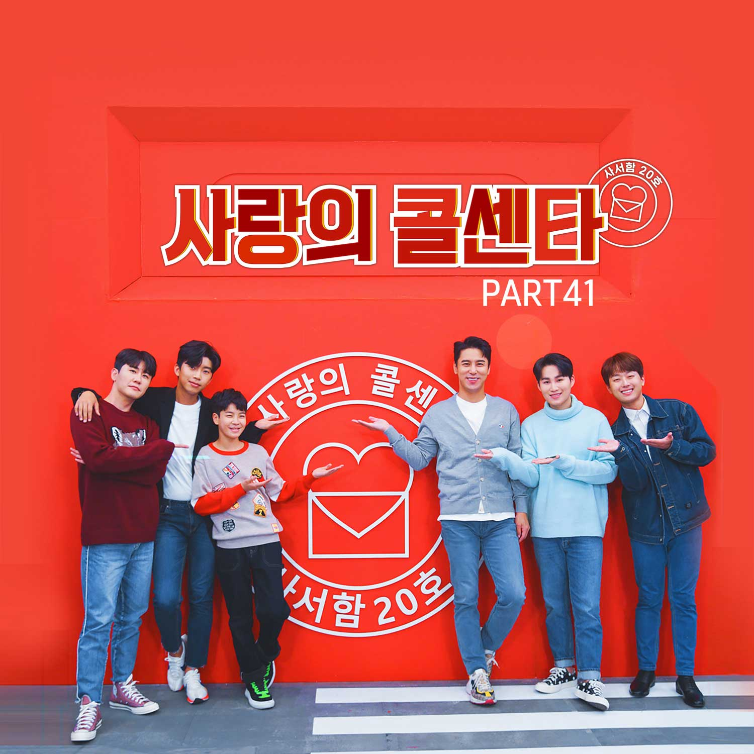 Part 41 of'Call Center of Love' released...  7 songs including'One Cup of Tears'