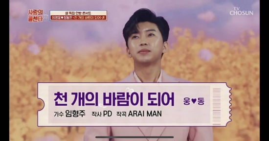 """Lim Hyung-ju, """"Lim Young-woong will soon become a national singer.  1st place in song + personality"""""""