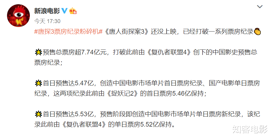 """""""Tang Detective 3"""" pre-sales of 774 million, breaking the record of Fulian 4, hidden behind an amazing good news"""