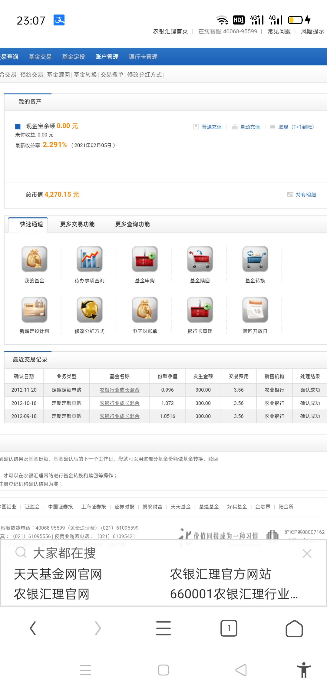 The fund bought 8 years ago is 900 yuan, now 4200