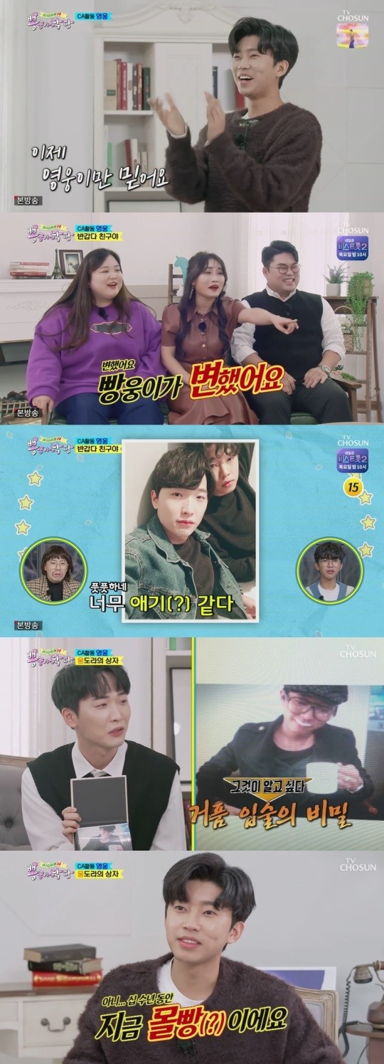 """'Pongsunga' Lim Young-woong reveals his best friend in college """"Bang-woong has changed.[종합]"""