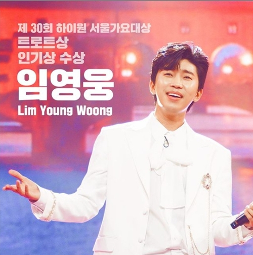 "Lim Young-woong wins two trot awards and popularity awards at the Seoul Music Awards ""Im Heroic"""
