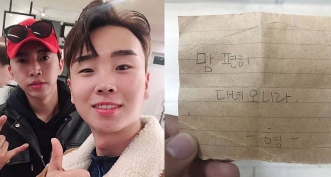 "The story of Youngwoong Lim continues...  Song Min-jun ""Secretly put pocket money + letter in the wallet"""