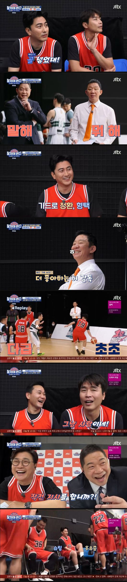 """Lee Dong-guk """"Ahn Jung-hwan, just a commoner because he plays basketball""""… New director Heo Jae,'panic' in his first evaluation match [Oh!쎈 종합]"""