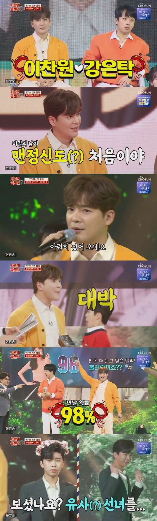 "'Call Center of Love' Lee Chan-won, Kang Eun-tak ""The first time to sing in the mind"" → Transferred to the'Mind Strategy'"