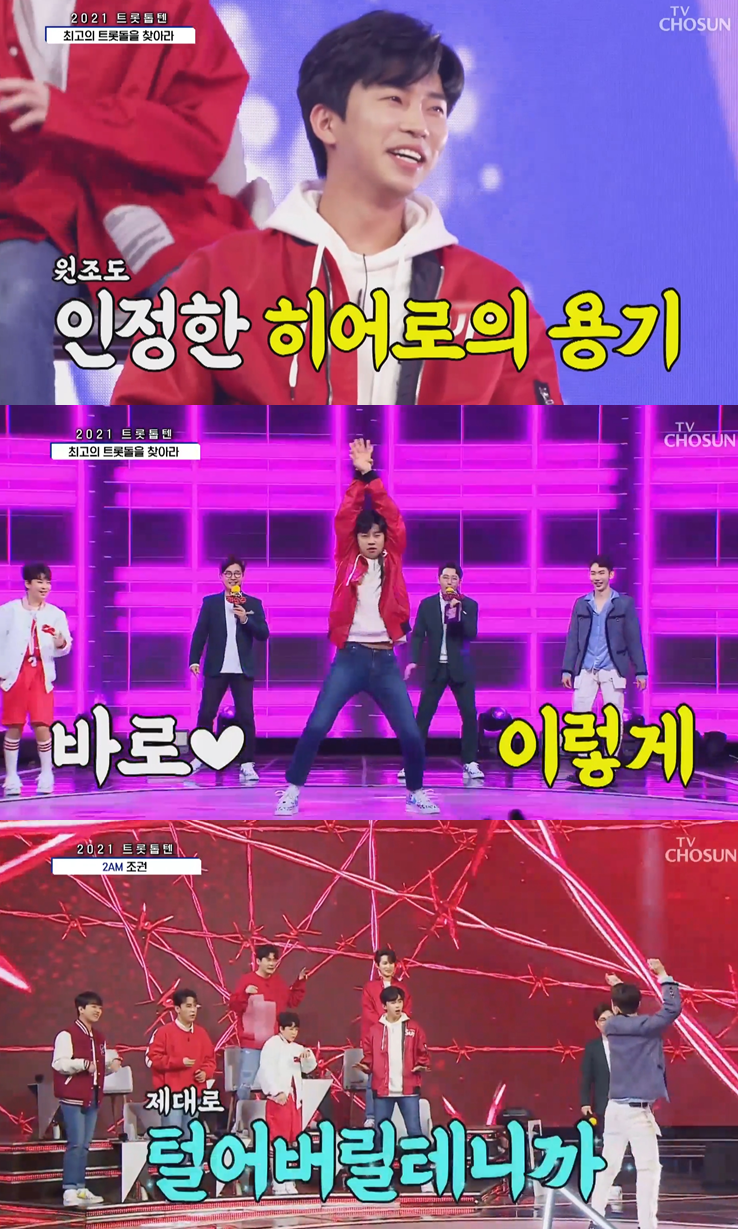 Lim Young-woong, a dance that doesn't lose to Jo Kwon...  Kappoung was born after Kapp Kwon ('Sacoll')