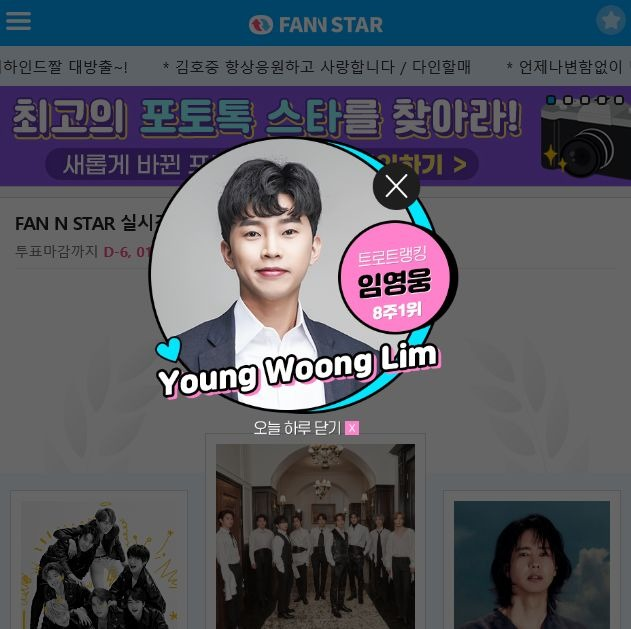 Lim Young-woong,'Fan and Star' Trot Ranking for 8 consecutive weeks