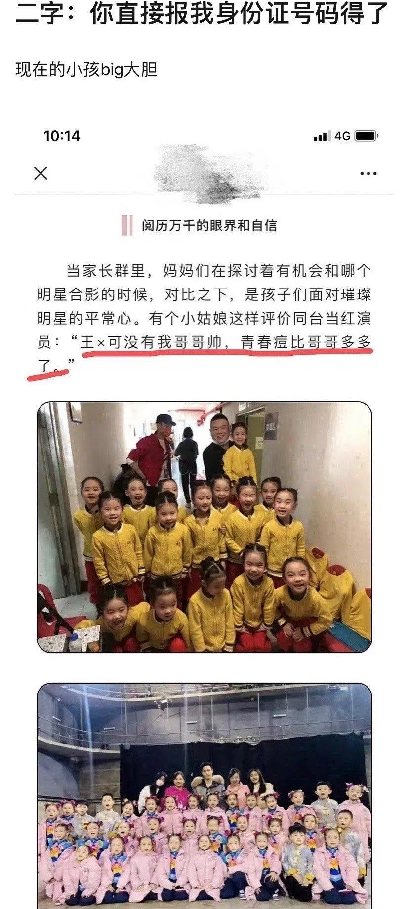 """Wang Yuan was complained by children for """"a lot of acne"""", Wang Junkai was """"chased by stars"""" by children backstage at the Spring Festival Gala"""