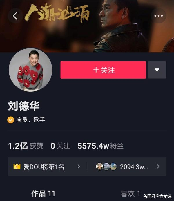 Is it shady to crush the Internet celebrities with 11 videos? No, because he is Andy Lau