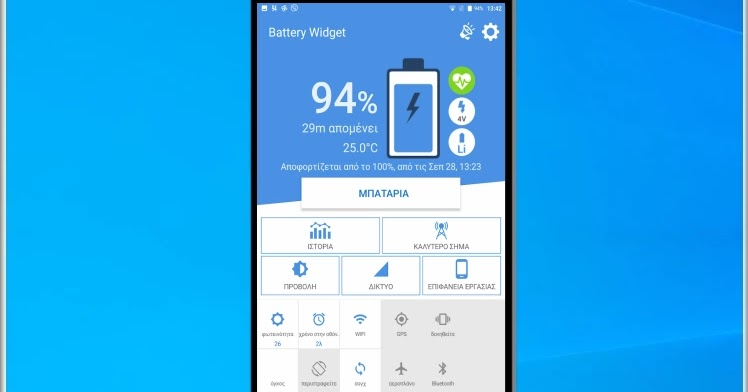 Battery Widget: Check the status of your battery