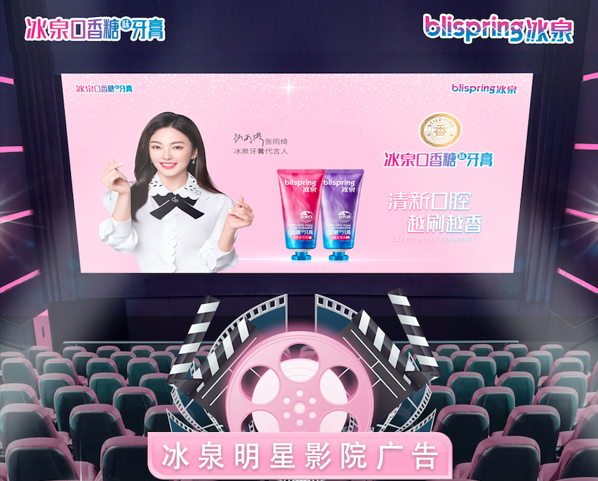 """Cinema marketing during the Spring Festival promotes growth. How does """"Bingquan"""" upgrade the oral care market?"""