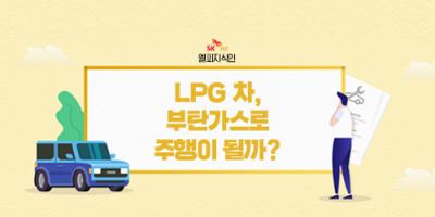 2021.02.05.  4,566 read Will LPG be able to drive even if I put butane gas in my car?  SK Gas Eco LPG 10