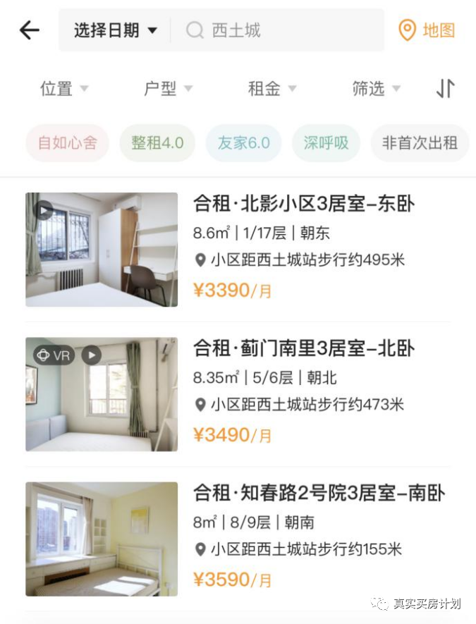 If Bei Piao doesn't go home, can I rent a house decently?
