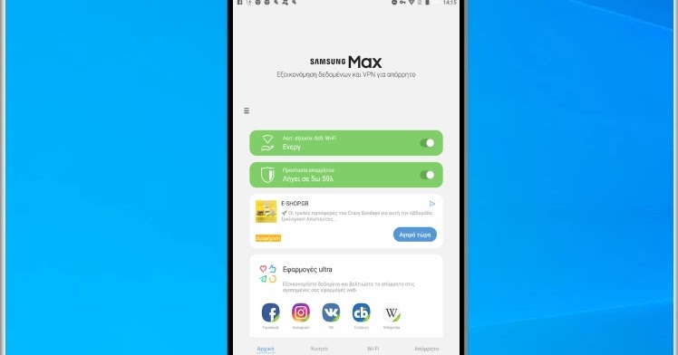 Samsung Max - Data Savings & Privacy Protection: Consume less data and protect your internet connection