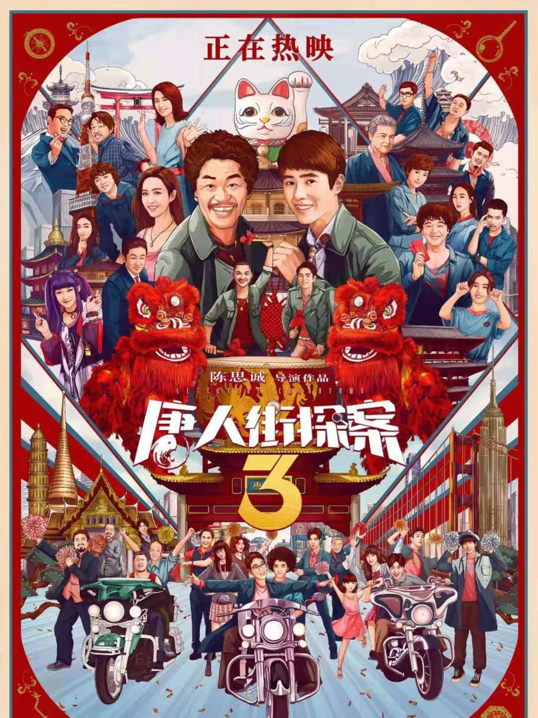 """""""Detective Chinatown 3"""", the actor Chen Sicheng did not give a single line, but became a classic that everyone remembers"""