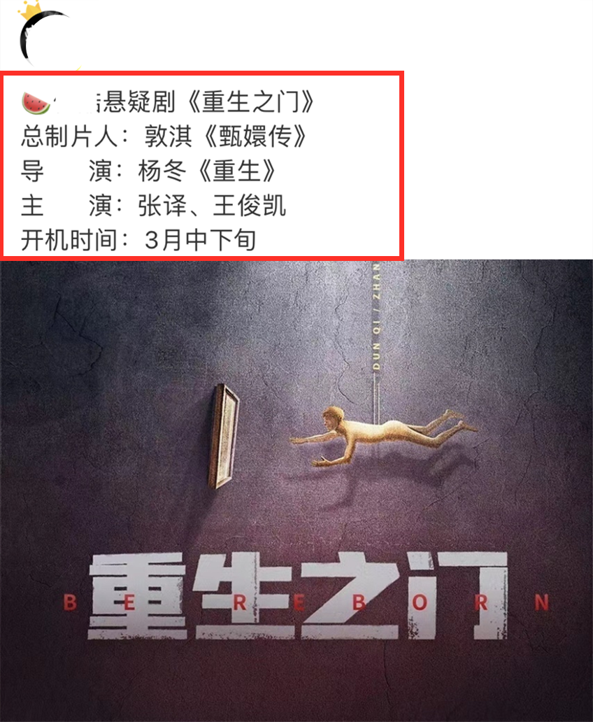 The shooting schedule of Wang Junkai's new drama is exposed, and his partner acting as Zhang Yi, the character set attracts hot discussion from netizens
