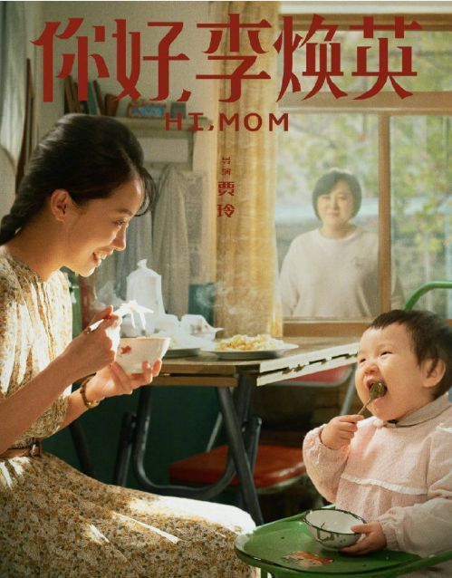 """""""Hello, Li Huanying"""" has a big difference in the viewing experience of the two generations! The children were moved to tears, and the parents thought it was a bad movie"""