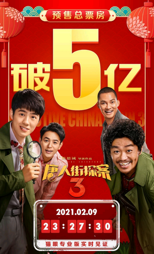 Breaking 500 million in 2 days before the release!Wang Bao strongly pressed Jia Ling, Wu Jing's three-year record is dying