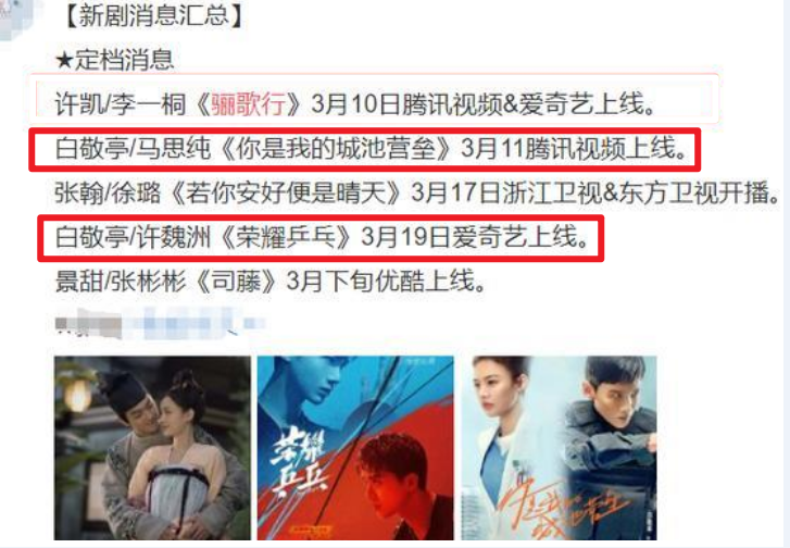 """Bai Jingting will dominate the screen in March! New drama """"You are my city camp"""" and """"Glory Pong"""" will be released successively"""