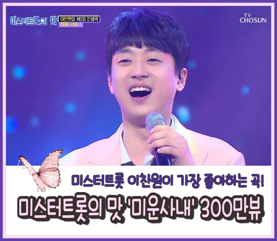 'The taste of Mr. Trot' Lee Chan-won,'The Ugly Guy' YouTube views exceed 3 million views