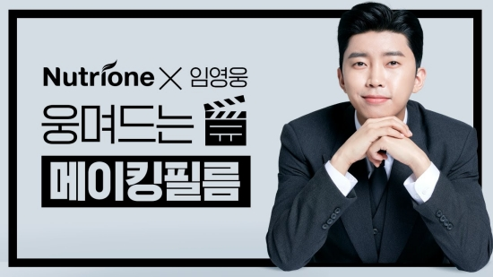 'New Model of Nutrione' Lim Young-woong, a beautiful look